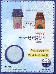 아가페 성경전서(파스텔 블루)(NKR42AM)(색인)(초미니)(합본)(지퍼)