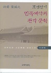 조선전기 민족예악과 관각문학