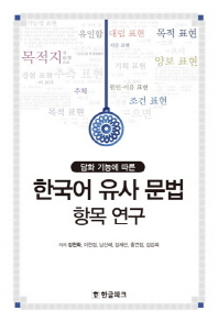 담화 기능에 따른 한국어 유사 문법 항목 연구