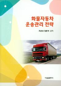 화물자동차 운송관리 전략