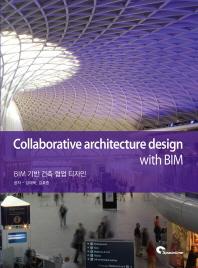 BIM 기반 건축 협업 디자인