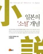일본의 소설개념
