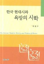 한국 현대시와 욕망의 시학