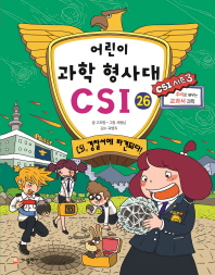 어린이 과학 형사대 CSI. 26: CSI, 경찰서에 파견되다!