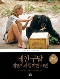 제인 구달 침팬지와 함께한 50년