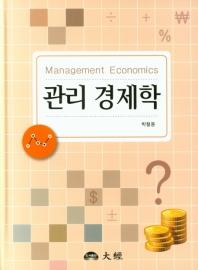 관리 경제학