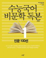 수능국어 비문학 독본. 1: 인문 100선