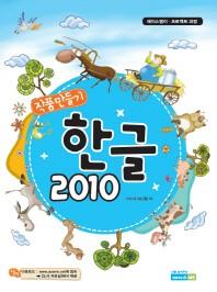 작품만들기 한글 2010