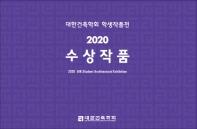 대한건축학회 학생작품전 수상작품(2020)