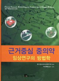근거중심 중의약: 임상연구의 방법학
