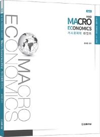 거시경제학 마인드