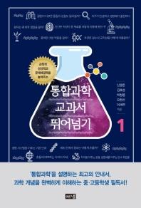 통합과학 교과서 뛰어넘기. 1