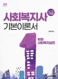 사회복지실천 기본이론서(사회복지사 1급 2교시)(2022)