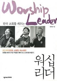 한국 교회를 깨우는 워십 리더