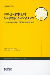 2015년 지방자치단체 복지정책평가센터 운영 보고서