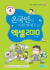 엑셀 2010(Season4)