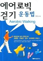 에어로빅 걷기 운동법