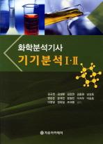 기기분석. 1 2(화학분석기사)