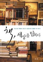 책 세상을 탐하다 : 우리시대 책벌레 29인의 조용하지만 열렬한 책 이야기