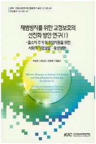 재범방지를 위한 교정보호의 선진화 방안 연구. 1:출소자주거 및 취업지원을 위한 사회적기업설립 육성방안