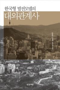 한국형 발전모델의 대외관계사