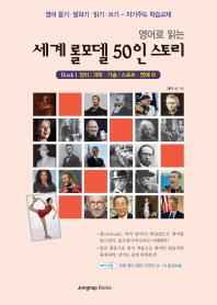 영어로 읽는 세계 롤모델 50인 스토리. 1: 정치 과학 기술 스포츠 연예 편