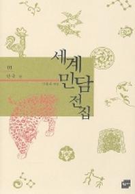 세계민담전집. 1: 한국