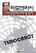 테모크라시(신민주정치시대가온다)