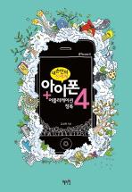 아이폰4 어플리케이션 정복