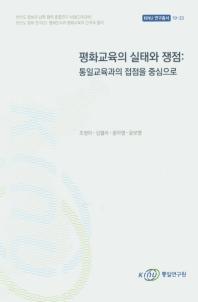 평화교육의 실태와 쟁점: 통일교육과의 접점을 중심으로