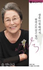 박영숙을 만나다