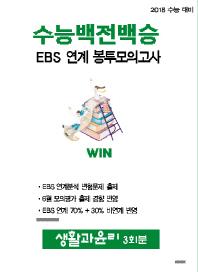 수능백전백승 생활과 윤리 EBS 연계 봉투모의고사(3회분)(2018 수능 대비)(봉투형)