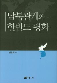 남북관계와 한반도 평화