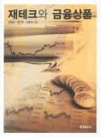 재테크와 금융상품