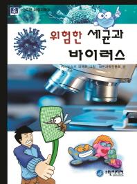 위험한 세균과 바이러스