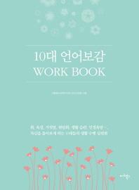 10대 언어보감 Work Book