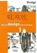 디자인 무엇을 말하려 하는가