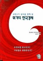 국제수지 분석을 통해 본 위기의 한국경제