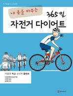 내 몸을 바꾸는 365일 자전거 다이어트