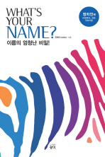 WHAT'S YOUR NAME? 정치인편