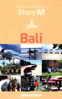 발리(Bali)