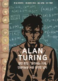 앨런 튜링: 생각하는 기계, 인공지능을 처음 생각한 남자