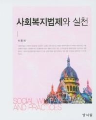 사회복지법제와 실천