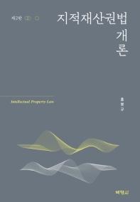 지적재산권법 개론