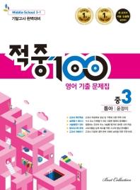 적중 100 중학 영어 중3-1 기말고사 완벽대비 기출문제집(동아 윤정미)(2021)
