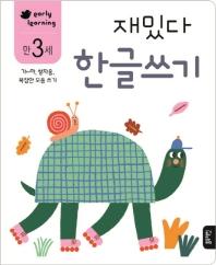 재밌다 한글쓰기(만3세)
