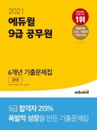 에듀윌 국어 6개년 기출문제집(9급 공무원)(2021)