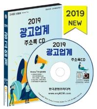 광고업계 주소록(2019)(CD)