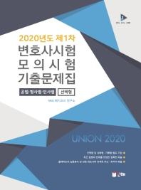Union 제1차 변호사시험 모의시험 기출문제집(2020)