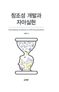 창조성 개발과 자아실현